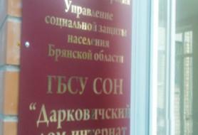 Дарковичский дом-интернат в Брянской области
