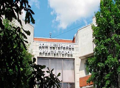 Гостиница «Дом ветеранов архитекторов»