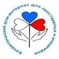 Логотип Кандалкшского дома интерната