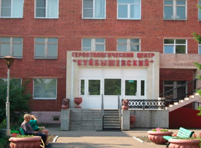 Куйбышевский геронтологический центр