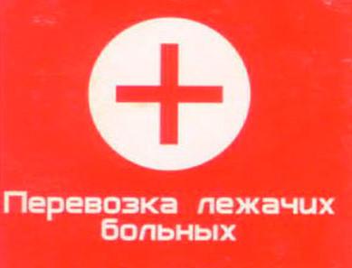 Патронажная служба «Скорой санитарной помощи»