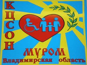 Логотип Муромского центра социального обслуживания