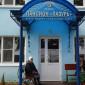 Главный вход в пансион «Лазурь»