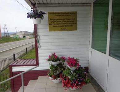 Дом-интернат для граждан пожилого возраста и инвалидов «Доброта»