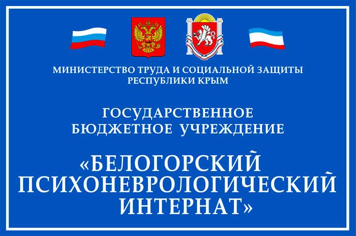 «Бедогорский ПНИ» Крым
