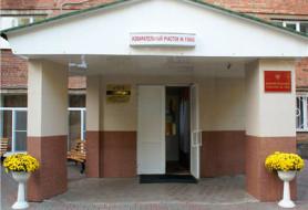 Ростовский дом-интернат № 2 для престарелых и инвалидов