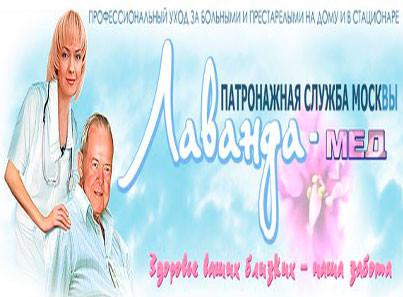 Патронажная служба «Лаванда-мед»