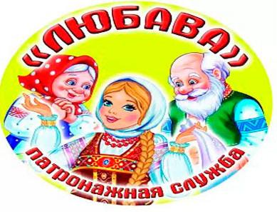 Патронажная служба Любава