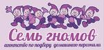 Логотип Семь гномов