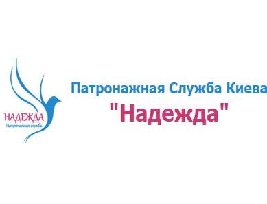 """Патронажная служба """"Надежда"""" Киев"""