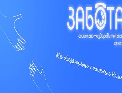 """Социально-оздоровительный центр """"забота"""""""