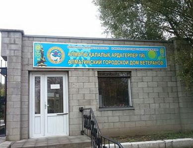 Алматинский дом ветеранов
