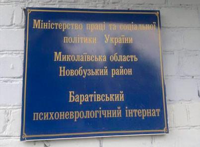 Баратівський психоневрологічний інтернат