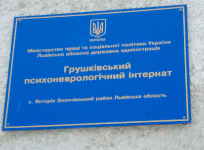 Грушківський психоневрологічний інтернат