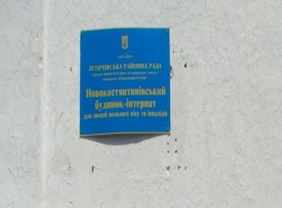 Новокостянтинівський будинок-інтернат