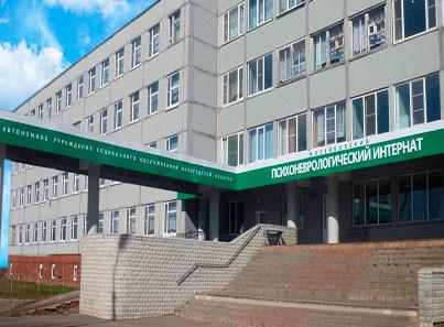 АУ СО Мосейковский психоневрологический интернат