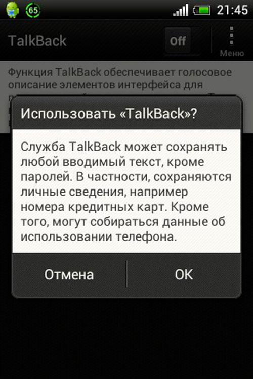 Использование экранного диктора talkback