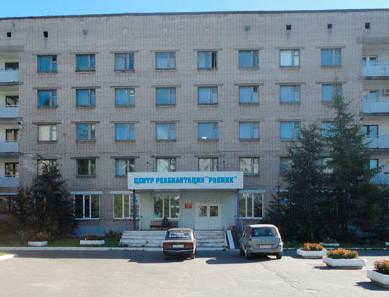 ГБУ АО Центр реабилитации «Родник»