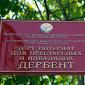 Дом-интернат для престарелых и инвалидов Дербент