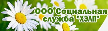Лого Хелп