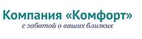 Лого Комфорт
