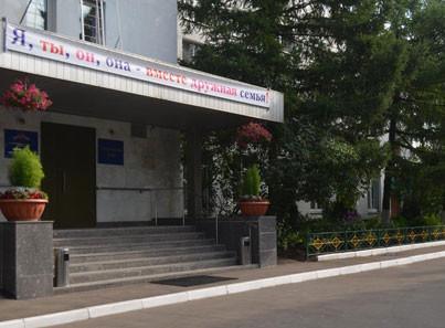 ГБУ Психоневрологический интернат № 11 (Москва)