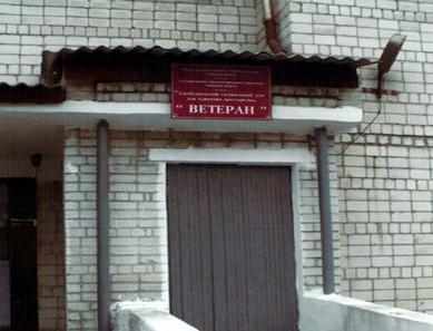 ГБУ АО Свободненский дом для одиноких престарелых «Ветеран»