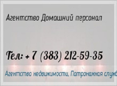 Агентство «Домашний персонал»