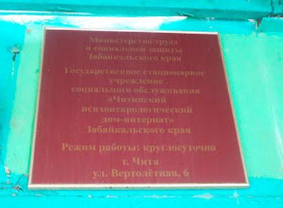 ГАУСО Читинский психоневрологический дом-интернат