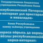 Табличка Печорского дома-интерната для престарелых и инвалидов