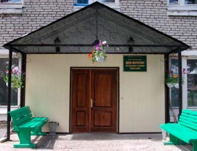 ОГБУ Психоневрологический интернат Томского района
