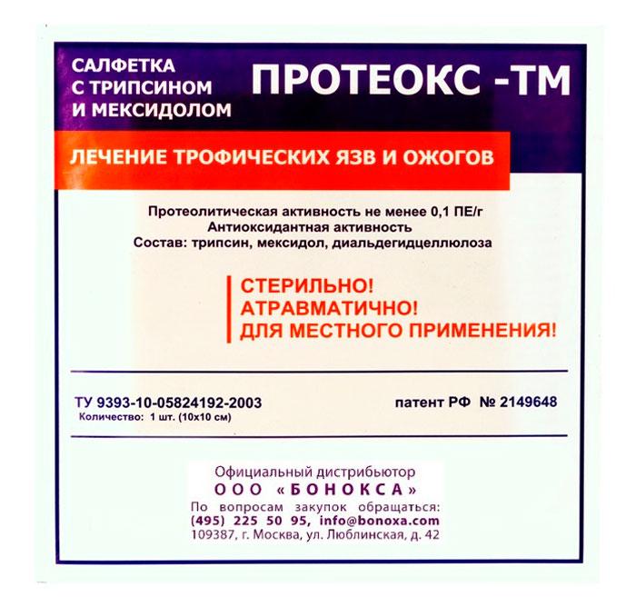Ферментированная повязка Протеокс-ТМ