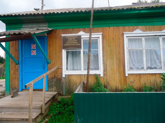 Главный вход Специального дома-интерната «Агульский»