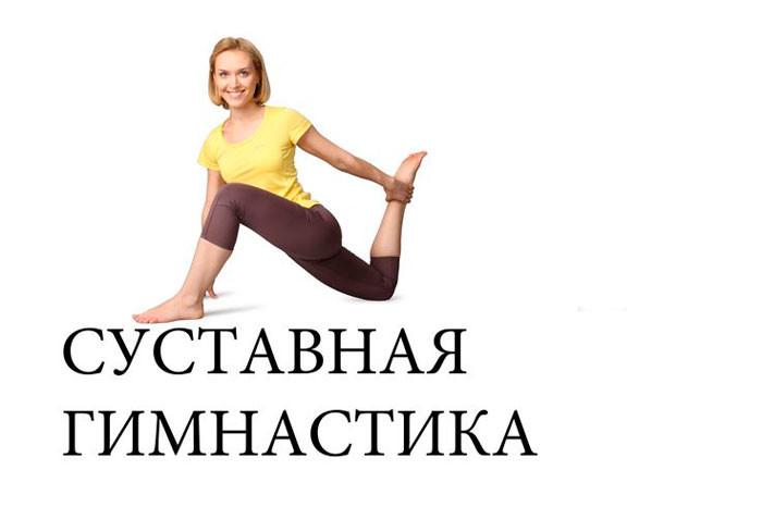 Суставная гимнастика с Ольгой Янчук
