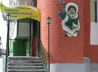Таймырский социально-реабилитационный центр инвалидов