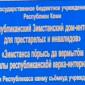 Табличка Зимстанского дома-интерната для престарелых и инвалидов