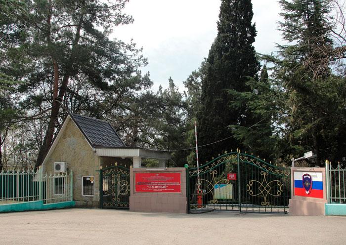 Главный вход санатория «Сосновый»