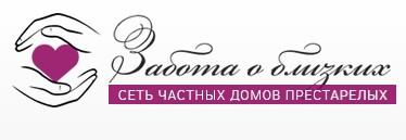 """логотип сети частных пансионатов для пожилых """"Забота о близких"""""""