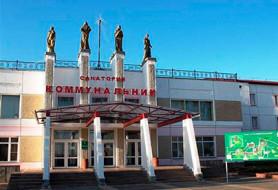 Санаторий «Коммунальник» (Омск)