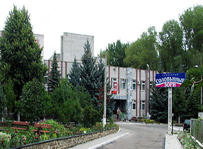 Санаторий «Соловьиные зори» (Курск)