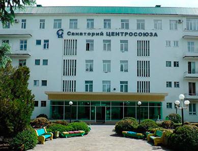 Санаторий «Центросоюз» (Ессентуки)