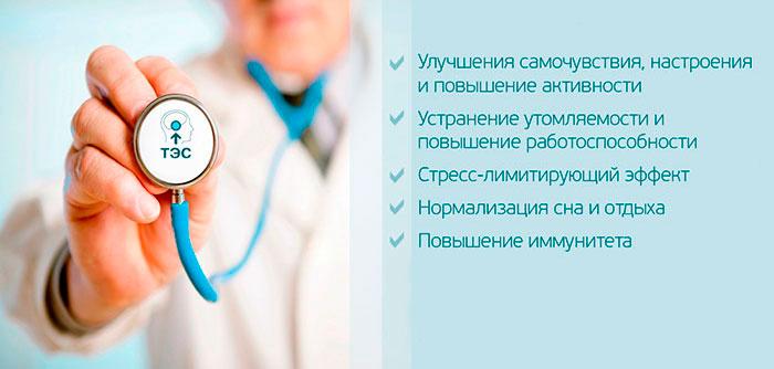 Эффекты от ТЭС-терапии