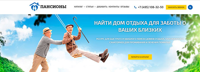 Pansiony.ru - Удобный поиск пансионов для пожилых людей