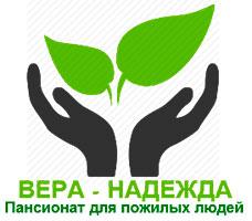 Пансионат для пожилых «Вера-Надежда»
