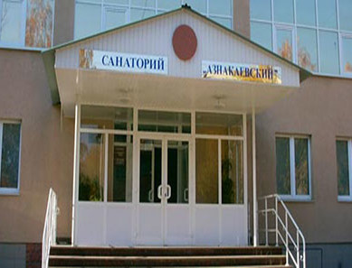 Санаторий «Азнакаевский»