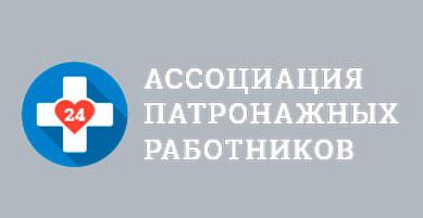 Ассоциация патронажных работников (Санкт-Петербург)