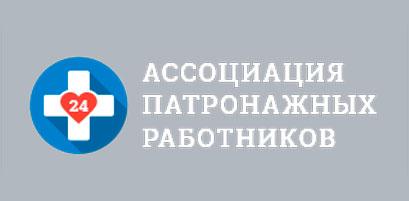 Ассоциация патронажных работников (Тверь)