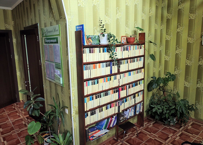 Библиотека пансионата для пожилых «Забота и Уют» (Харьков)