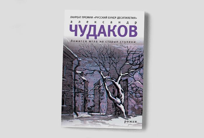 Роман Александра Чудакова - Ложится мгла на старые ступени