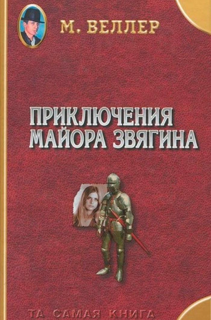 Детектив Михаила Веллера - Приключения майора Звягина